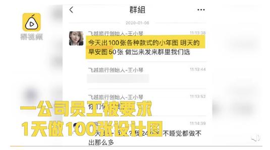 飞越旅行董事长贾飞回应一天出100张设计图:去与留取决于员工