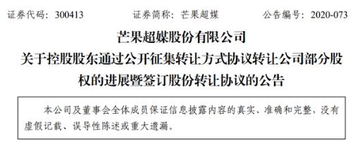 阿里创投入股芒果超媒成第二大股东 受让价款总计约62亿元