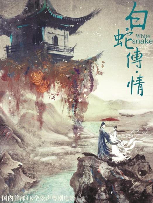 中国首部4K粤剧电影《白蛇传·情》定档 征服新生代观众