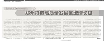 郑州打造高质量发展区域增长极 推进贸易创新发展