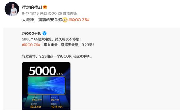 iQOO Z5手机内置5000mAh大电池 配备环绕立体声双扬声器